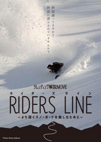 Ridersline
